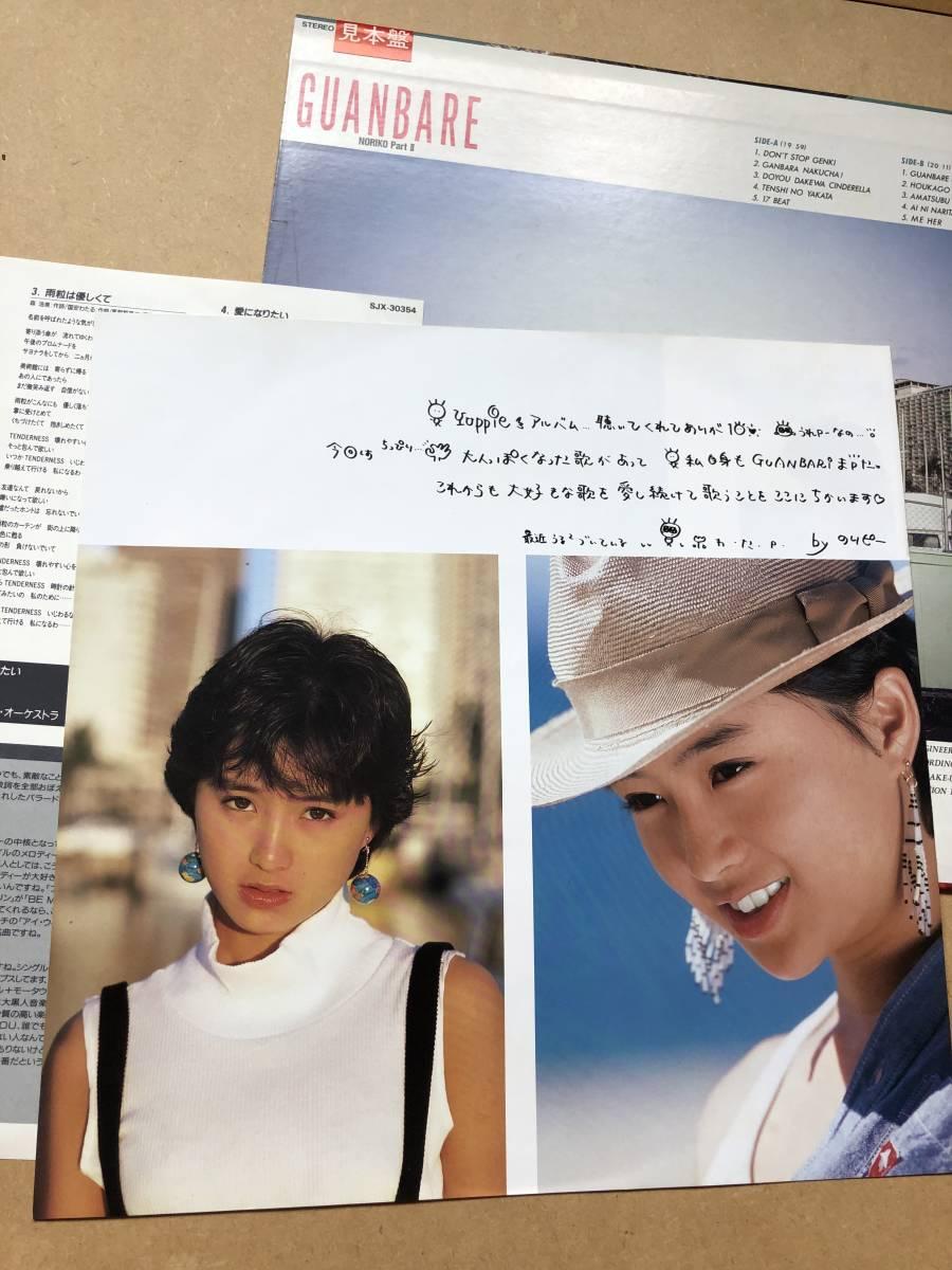 LP 酒井法子 / ぐぁんばれ 帯付き SJX-30354 写真集付き 見本盤 白ラベル_画像3