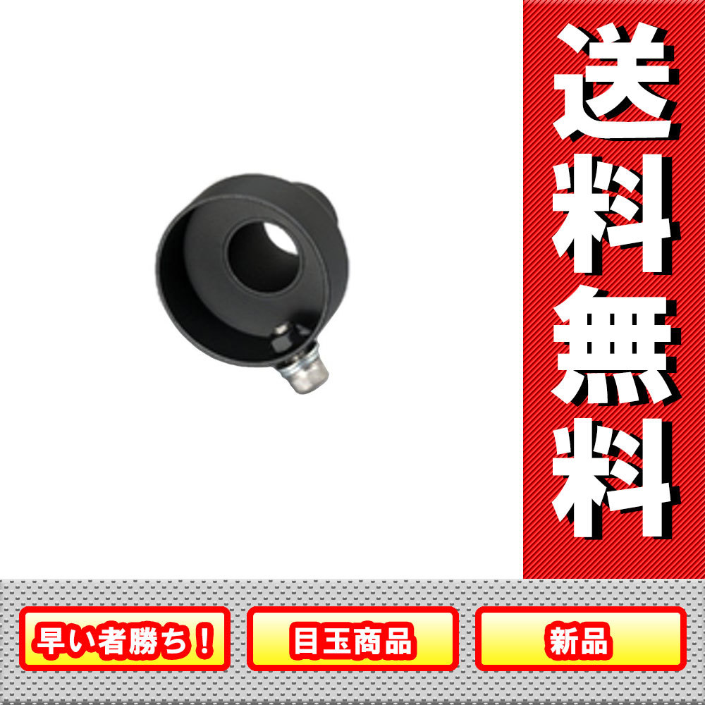 ★送料無料☆即決★DAYTONA(デイトナ) サイレンサーバッフル 【58mm/スタンダードタイプ】 73861
