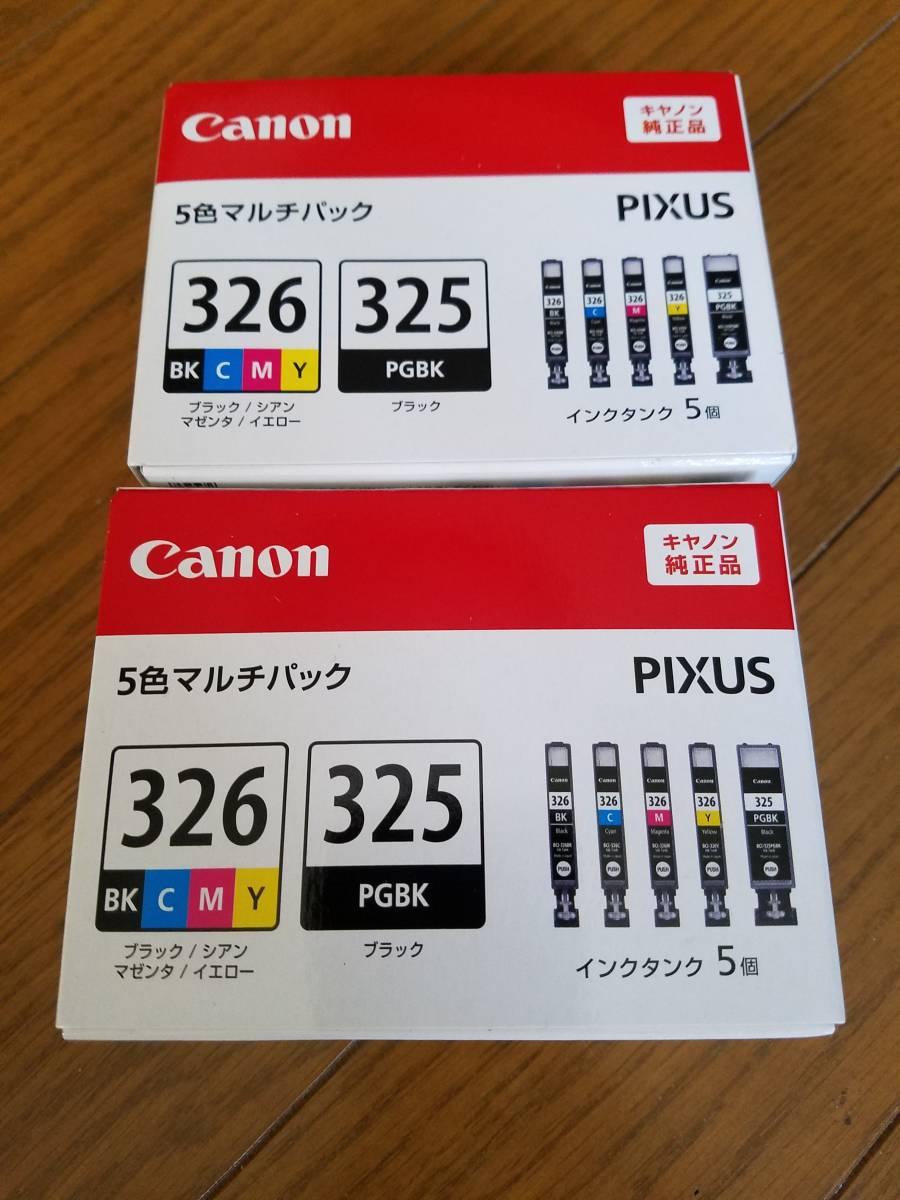 Canon PIXUS5色マルチパック BCI-326+325 インタンク5個 2セット 1