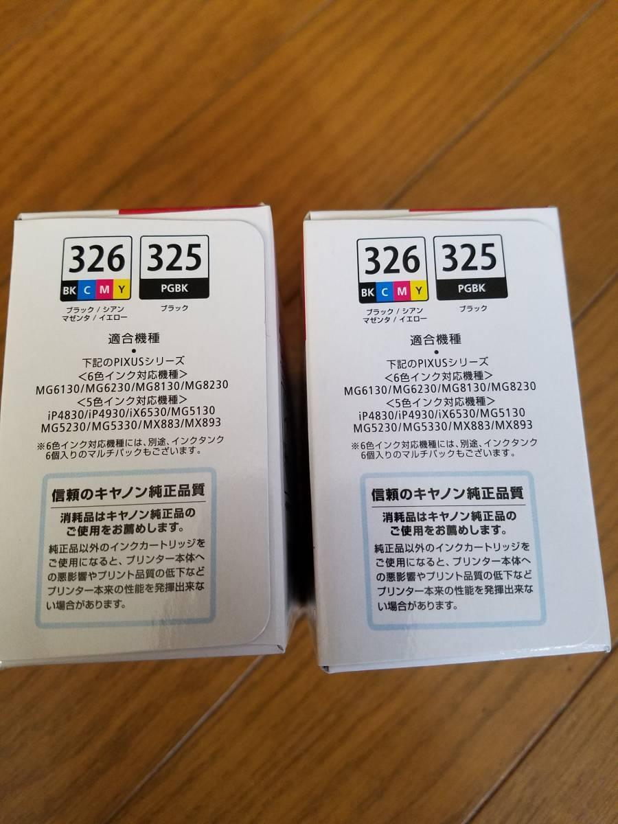 Canon PIXUS5色マルチパック BCI-326+325 インタンク5個 2セット 1_画像3