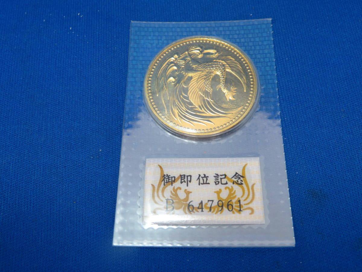 #5732 天皇陛下御即位記念 10万円金貨 ブリスターパック入