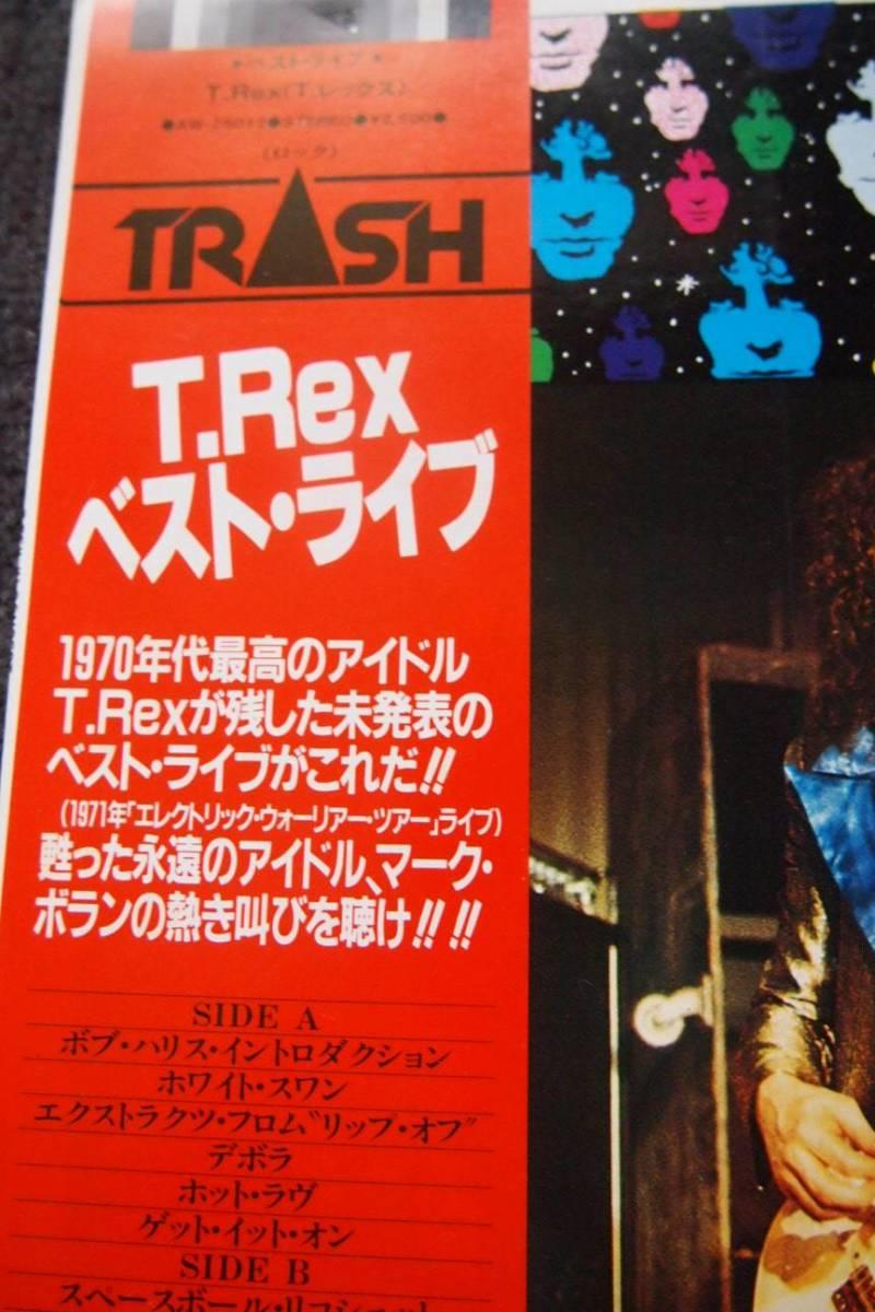 T.レックス●T.Rex ベスト・ライブ●帯付き●LP●_画像2
