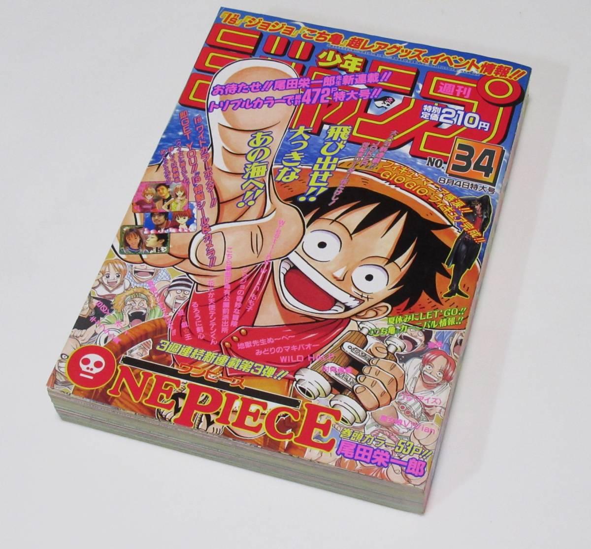No.1249/ワンピース ONE PIECE 新連載号 初号 週刊少年ジャンプ 1997年6月4日 34号 尾田栄一郎 当時物 オリジナル ジョジョの奇妙な冒険