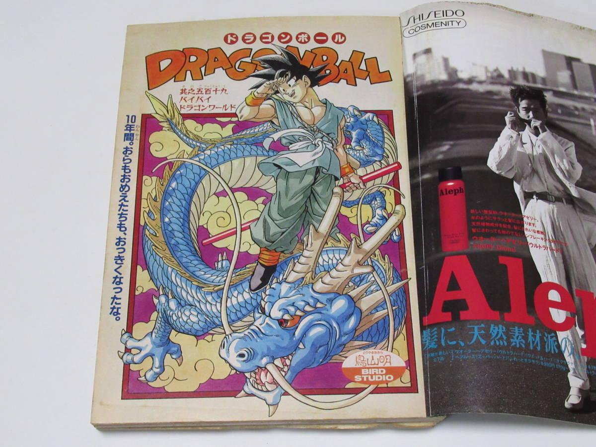 No.1223/週刊少年ジャンプ 1995年 7,12,25号 3冊セット ドラゴンボール 鳥山明 巻頭カラー 最終回 スラムダンク_画像7