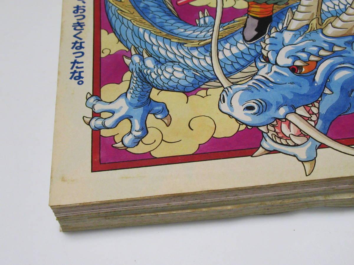 No.1223/週刊少年ジャンプ 1995年 7,12,25号 3冊セット ドラゴンボール 鳥山明 巻頭カラー 最終回 スラムダンク_画像8