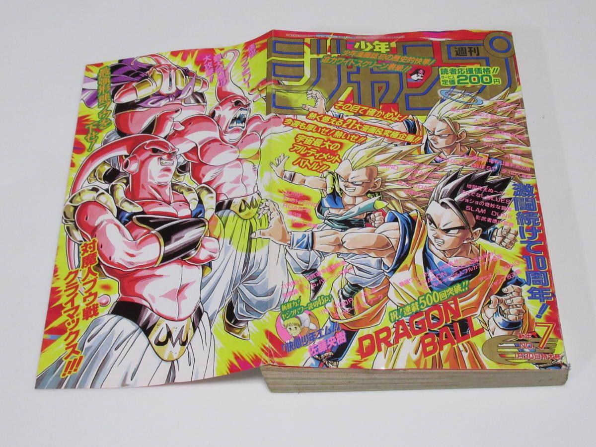 No.1223/週刊少年ジャンプ 1995年 7,12,25号 3冊セット ドラゴンボール 鳥山明 巻頭カラー 最終回 スラムダンク_画像5