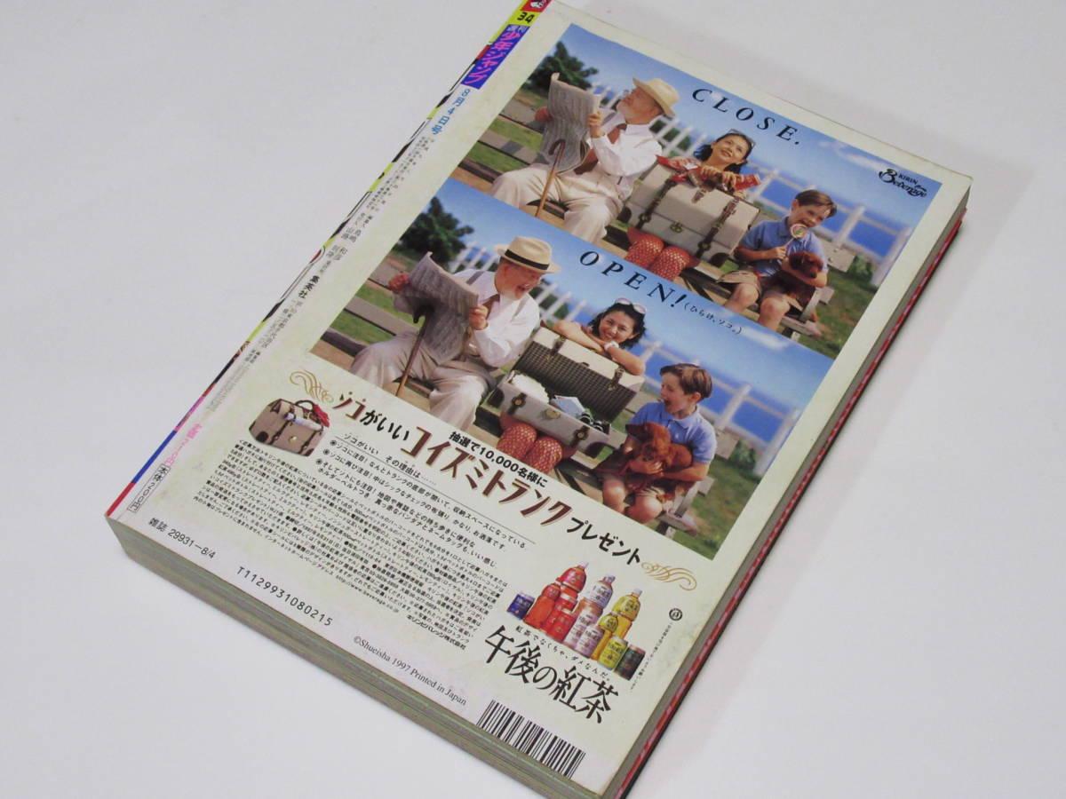 No.1249/ワンピース ONE PIECE 新連載号 初号 週刊少年ジャンプ 1997年6月4日 34号 尾田栄一郎 当時物 オリジナル ジョジョの奇妙な冒険_画像9