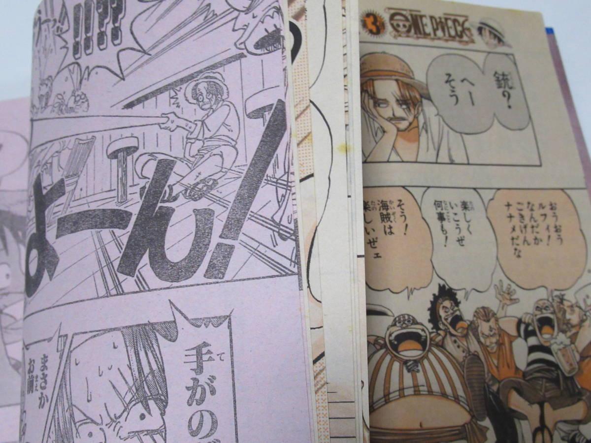 No.1249/ワンピース ONE PIECE 新連載号 初号 週刊少年ジャンプ 1997年6月4日 34号 尾田栄一郎 当時物 オリジナル ジョジョの奇妙な冒険_画像5