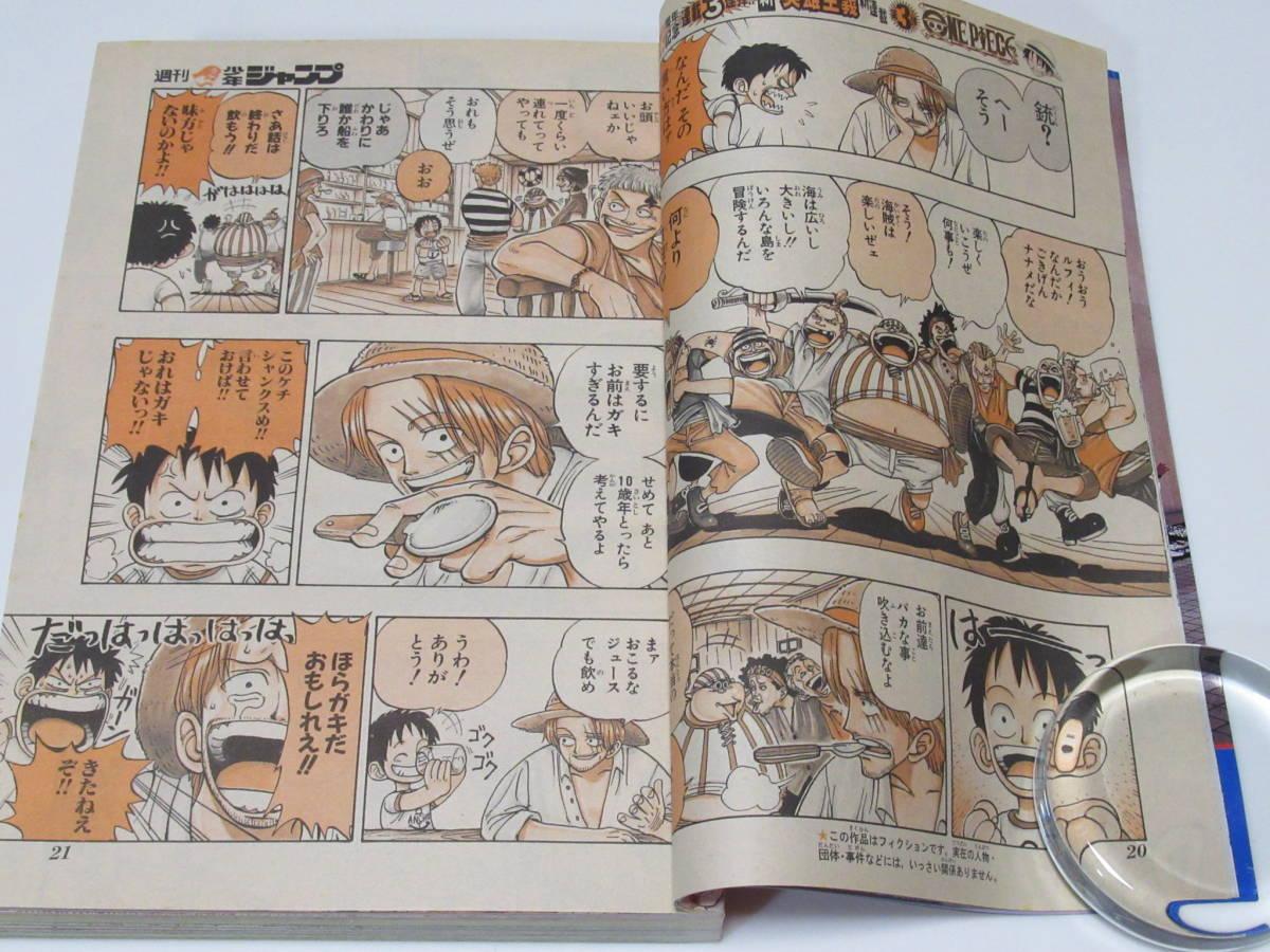 No.1249/ワンピース ONE PIECE 新連載号 初号 週刊少年ジャンプ 1997年6月4日 34号 尾田栄一郎 当時物 オリジナル ジョジョの奇妙な冒険_画像4