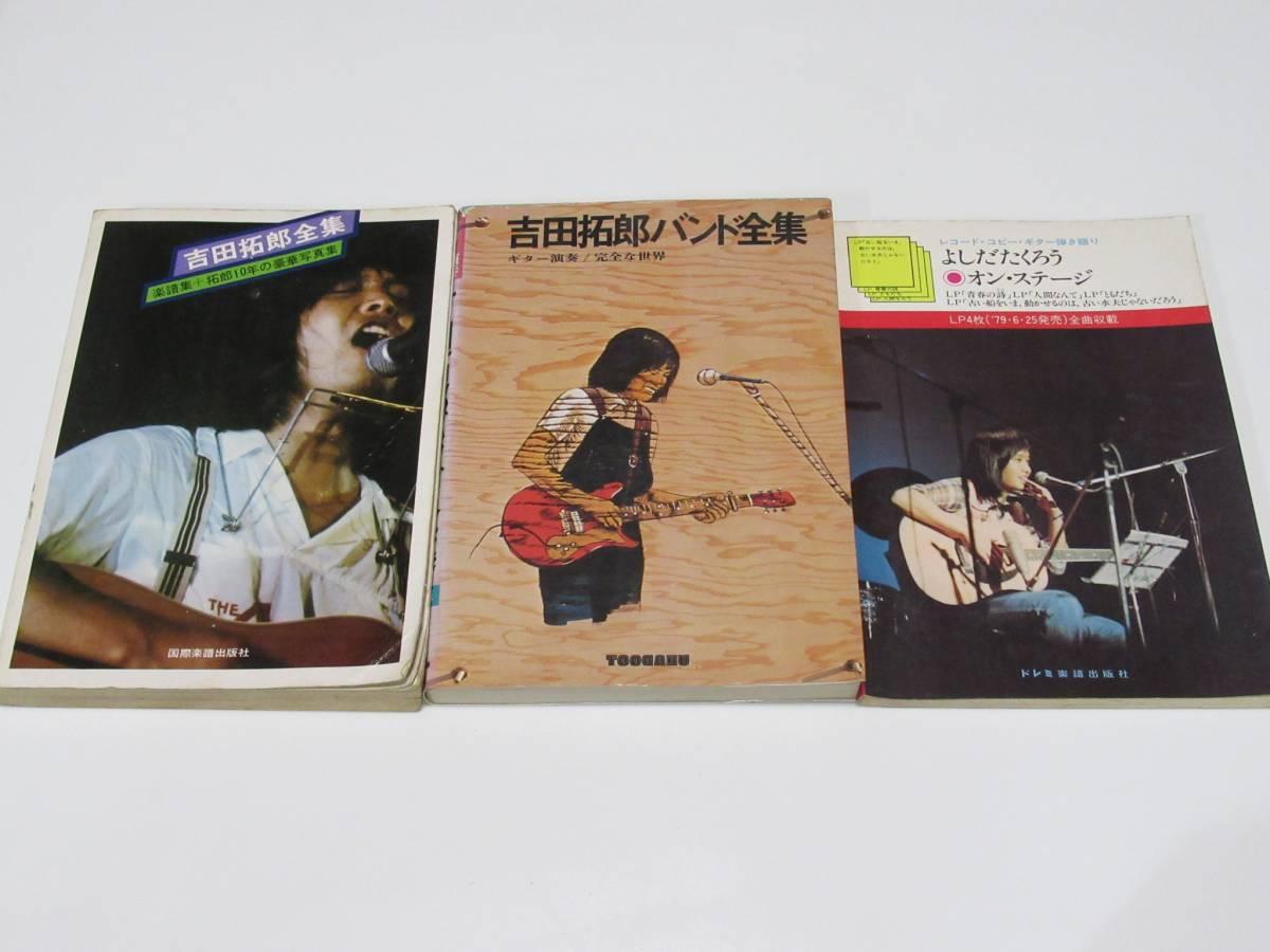 No.1268/3冊セット 吉田拓郎全集 楽譜集 ギター演奏 完全な世界 よしだたくろう オン・ステージ LP4枚全曲収載 ギター弾き語り_画像1