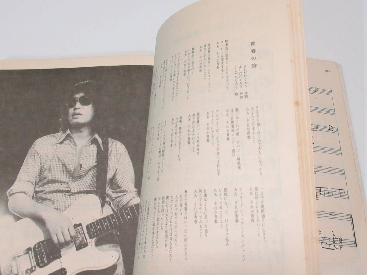 No.1268/3冊セット 吉田拓郎全集 楽譜集 ギター演奏 完全な世界 よしだたくろう オン・ステージ LP4枚全曲収載 ギター弾き語り_画像8