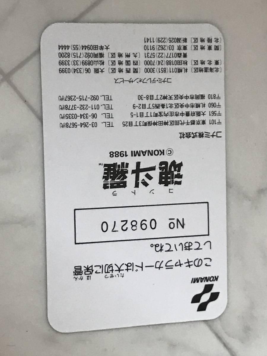 【FC魂斗羅】激レア_画像5