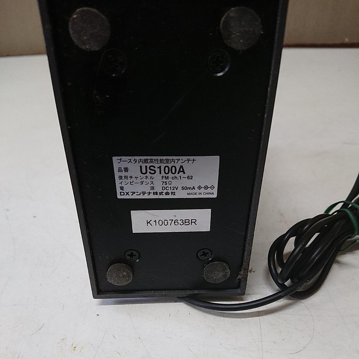 612-25 DXアンテナ 室内アンテナ US100A/ACアダプター 中古_画像4