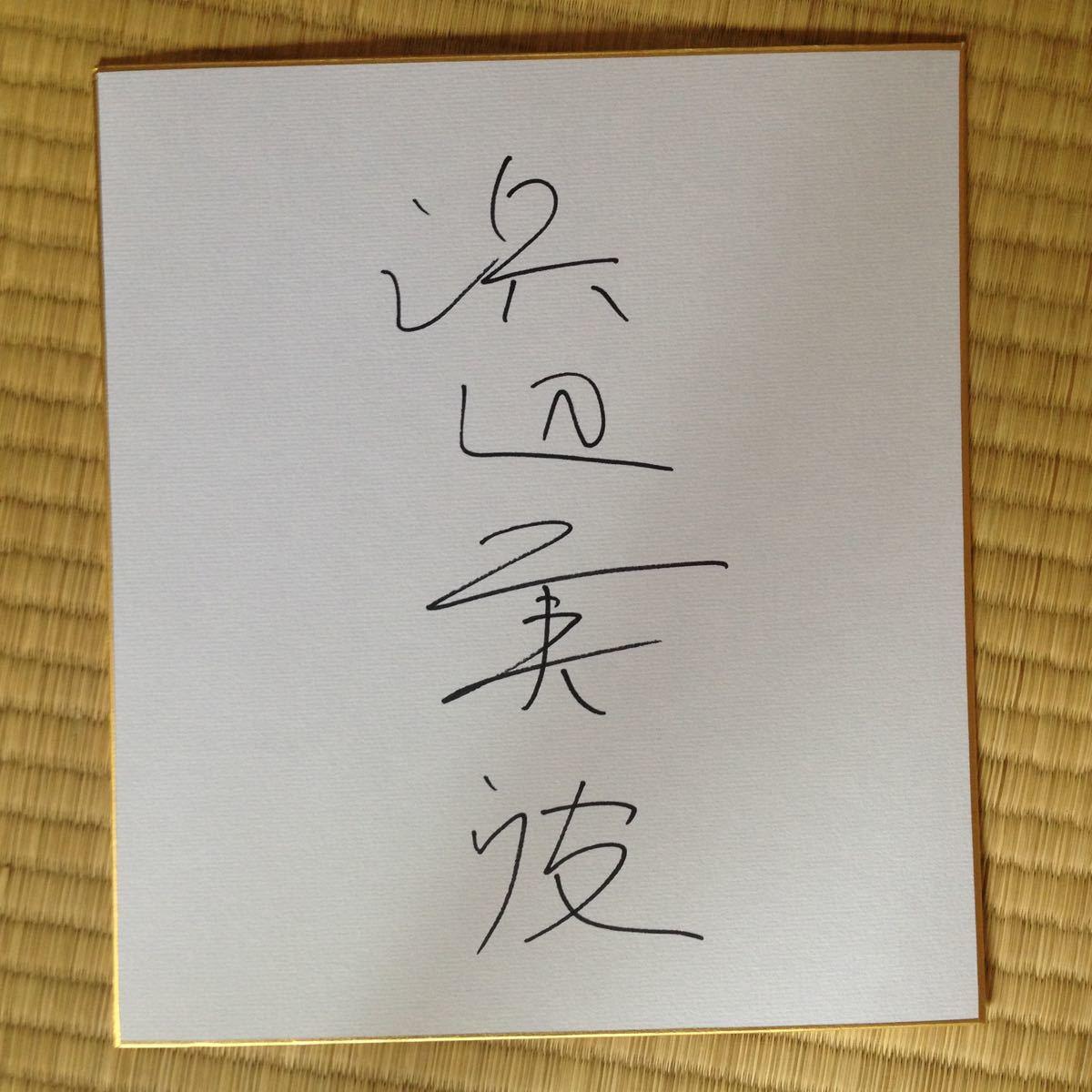 浜辺美波 直筆サイン入り色紙 女優 君の膵臓をたべたい_画像1
