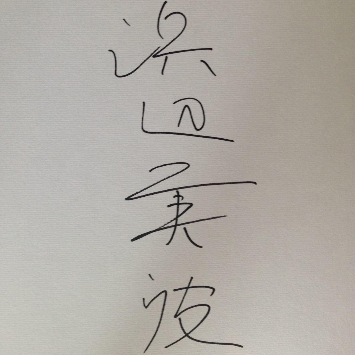 浜辺美波 直筆サイン入り色紙 女優 君の膵臓をたべたい_画像2