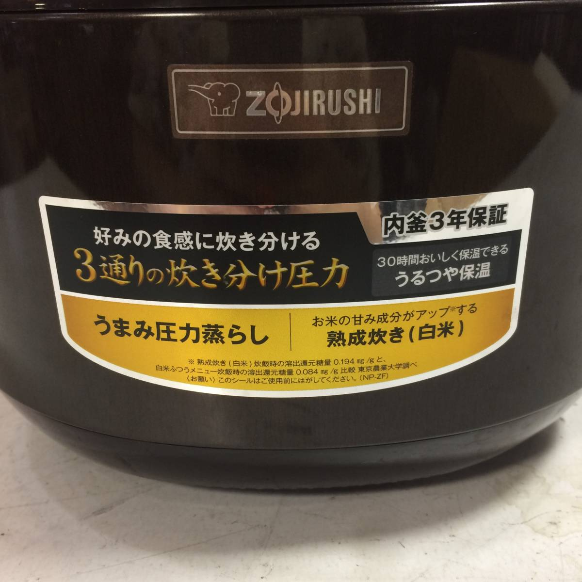 ZOJIRUSHI 象印 NP-ZF18-TD IHジャー 炊飯器 1升 1.8L 2017年製 【中古品】_画像3