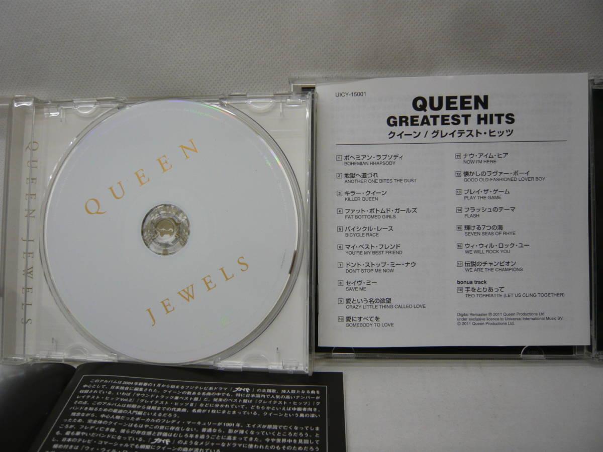 『CD』 QUEEN GREATEST HITS クイーン QUEEN クイーン JEWELS 2枚_画像3