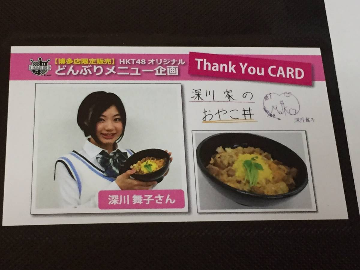 深川舞子 AKB48 cafe&shop博多店限定Thank You CARD 深川家のおやこ丼