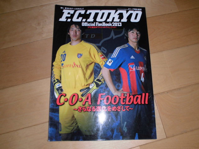 FC東京オフィシャルファンブック 2013 //高橋秀人/太田宏介//Jリーグ//サッカー_画像1