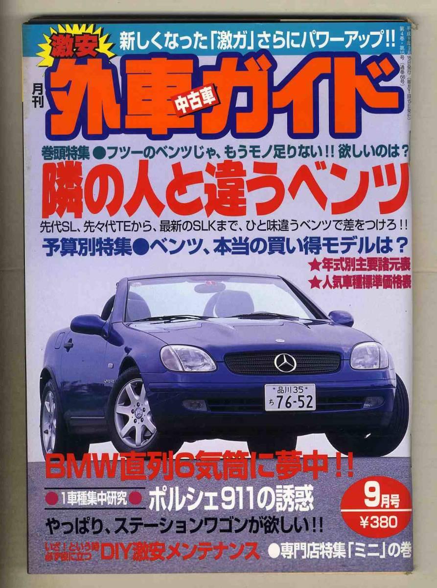 【c4864】97.9 激安外車中古車ガイド/ひと味違うベンツで差をつけろ、ポルシェ911の誘惑、…_画像1