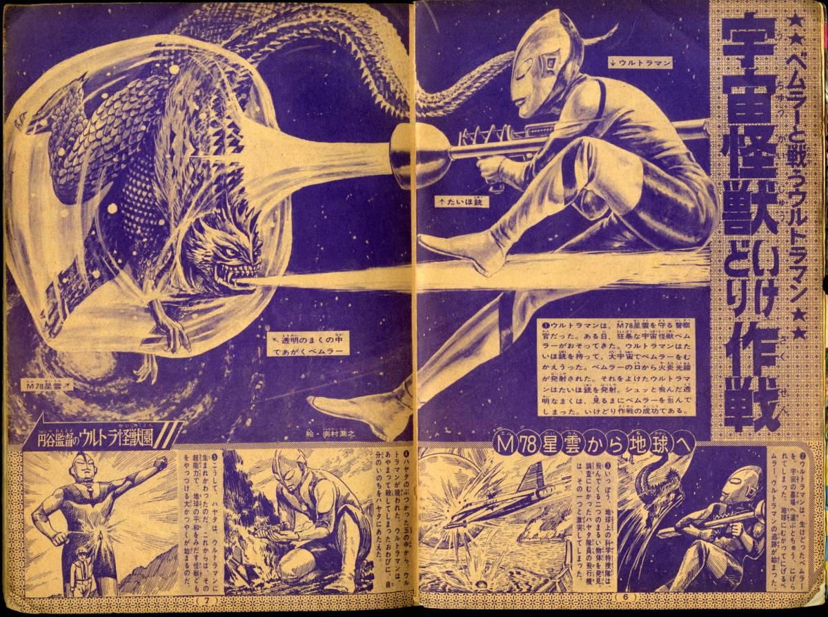 「週刊少年マガジン」1966年9月11日号「カラー大企画=円谷監督のウルトラ怪獣園」高山良策 成田亨 楳図かずお 石森章太郎 今井科学広告_画像3