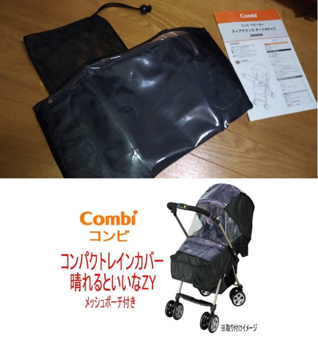 送料込 combi コンビ ベビーカー ディアクラッセ オート4キャス エッグショック XY-500 美品 専用 レインカバー 未使用_画像7