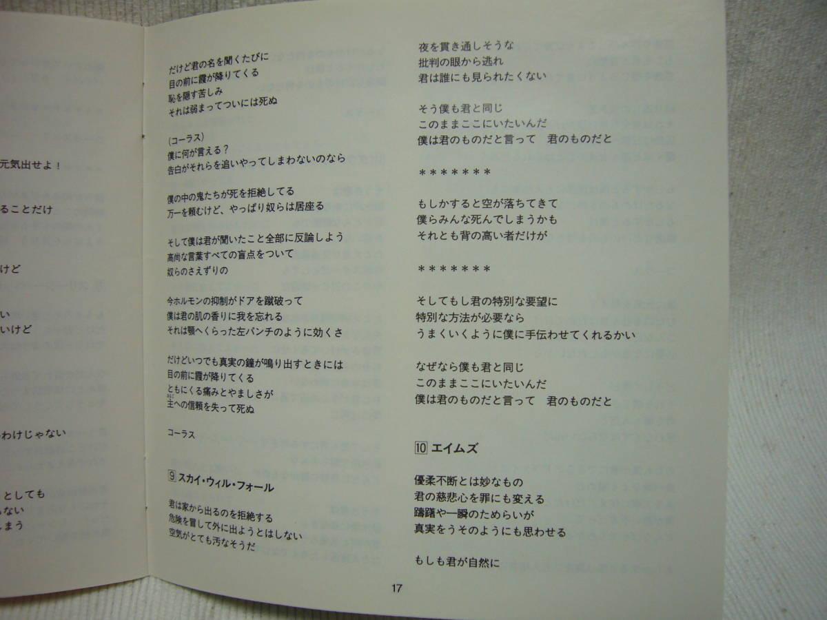 即落札 / THE bluetones ザ・ブルートーンズ 国内盤CD / Return To The Last Chance Saloon 歌詞&訳詞カード付き!_画像5