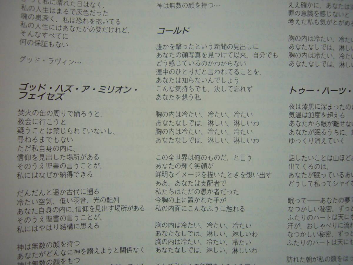 即落札 / sandy reed サンディ・リード / Ⅰ believe アイ・ビリーヴ / 国内盤全16曲 歌詞&訳詞カード付き!_画像3