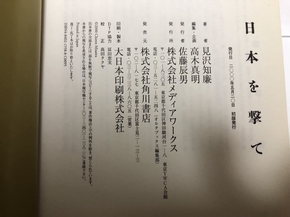 署名本★見沢知廉「日本を撃て」メディアワークス・2000年初版_画像3