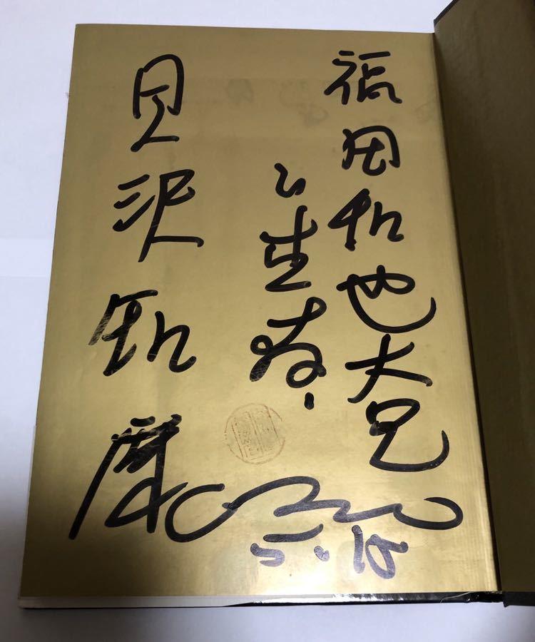署名本★見沢知廉「日本を撃て」メディアワークス・2000年初版_画像2