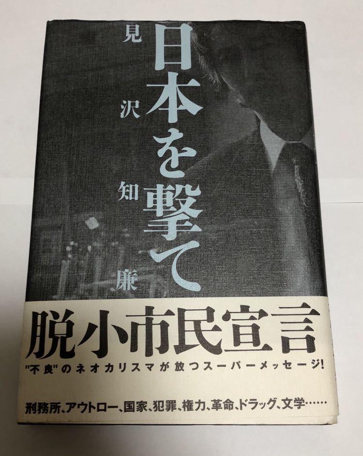 署名本★見沢知廉「日本を撃て」メディアワークス・2000年初版_画像1