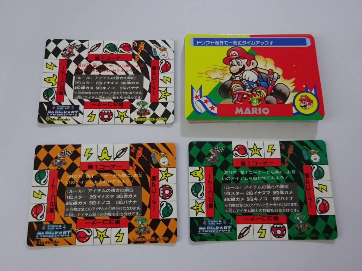 スーパーマリオカート カードダス 全21種コンプ 1993年 バンダイ Super Mario 任天堂_画像2