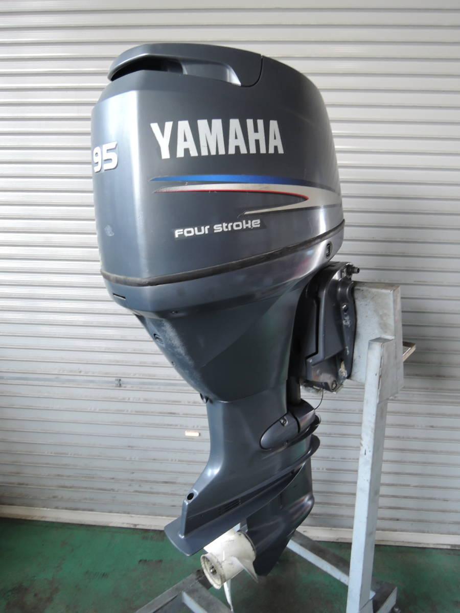 エンジン始動OK YAMAHA ヤマハ 船外機 95馬力 4スト K530612 スズキ トーハツ ホンダ 60 70 80 90 100 130 150 yamaha suzuki honda