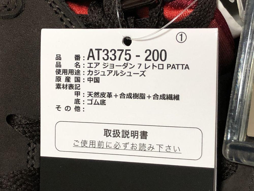 新品 正規品 本物 29.0cm US11.0 / NIKE AIR JORDAN 7 RETRO PATTA ナイキ ジョーダン パタ AT3375-200_画像2