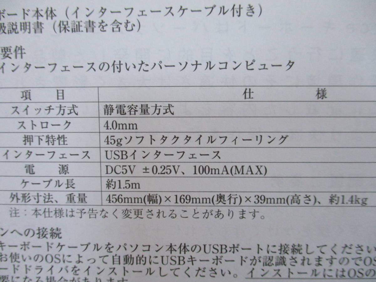 【激安】東プレ株式会社 REALFORCE USBキーボード YK0100 日本製■SJ38CO MADE IN JAPAN フルキーボード パソコン 激レア 入手困難_画像9