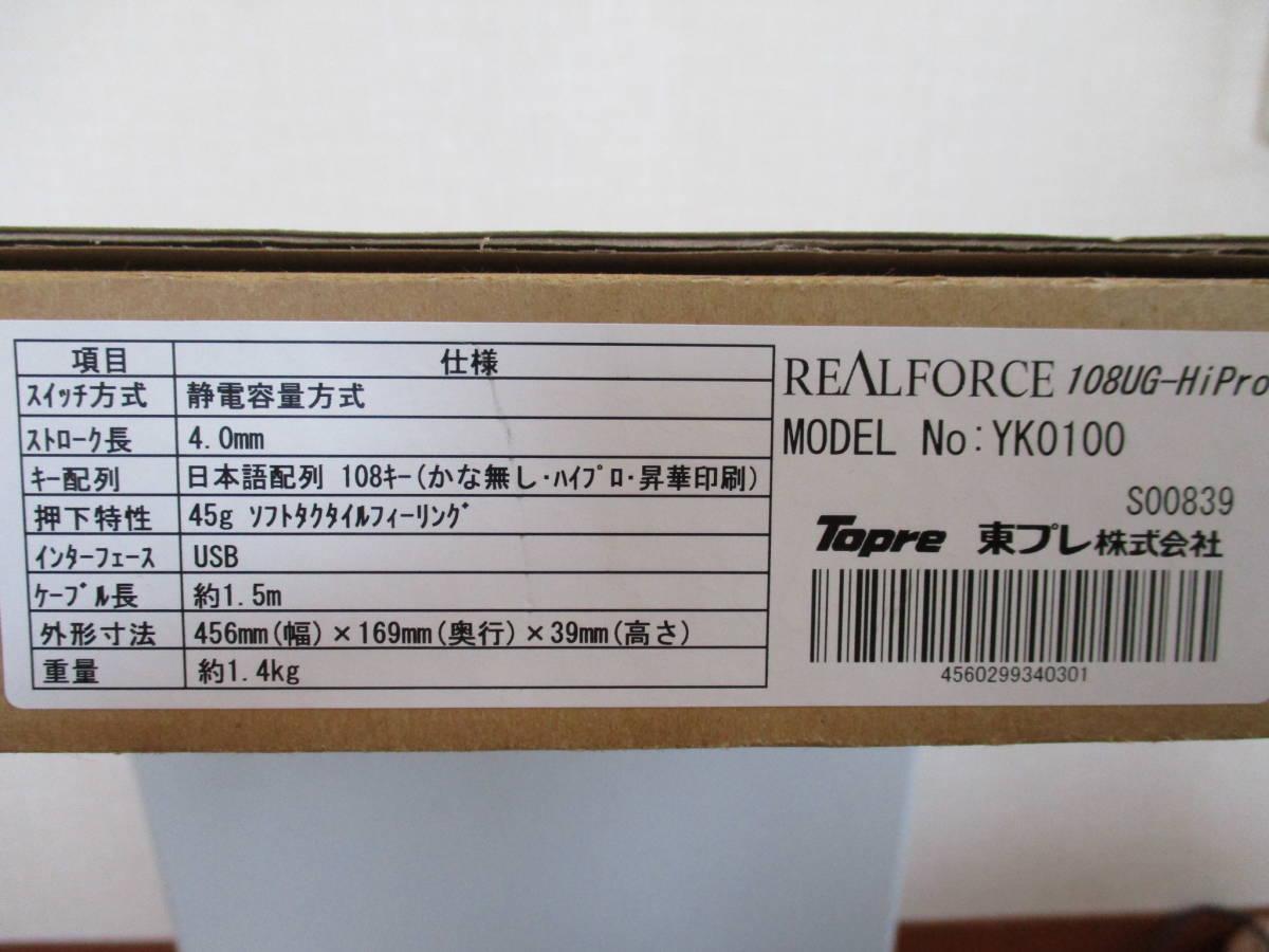 【激安】東プレ株式会社 REALFORCE USBキーボード YK0100 日本製■SJ38CO MADE IN JAPAN フルキーボード パソコン 激レア 入手困難_画像10