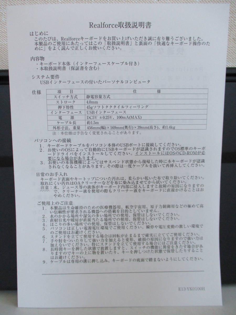 【激安】東プレ株式会社 REALFORCE USBキーボード YK0100 日本製■SJ38CO MADE IN JAPAN フルキーボード パソコン 激レア 入手困難_画像8
