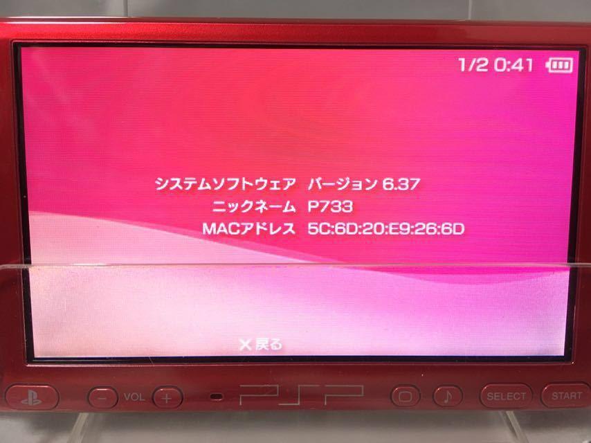 【新品同様 完品】PlayStation Portable PSP 3000 ラディアンレッド 【動作良好】 FW 6.37 シリアルNo 有りメモリースティック 8GB 付属_画像7
