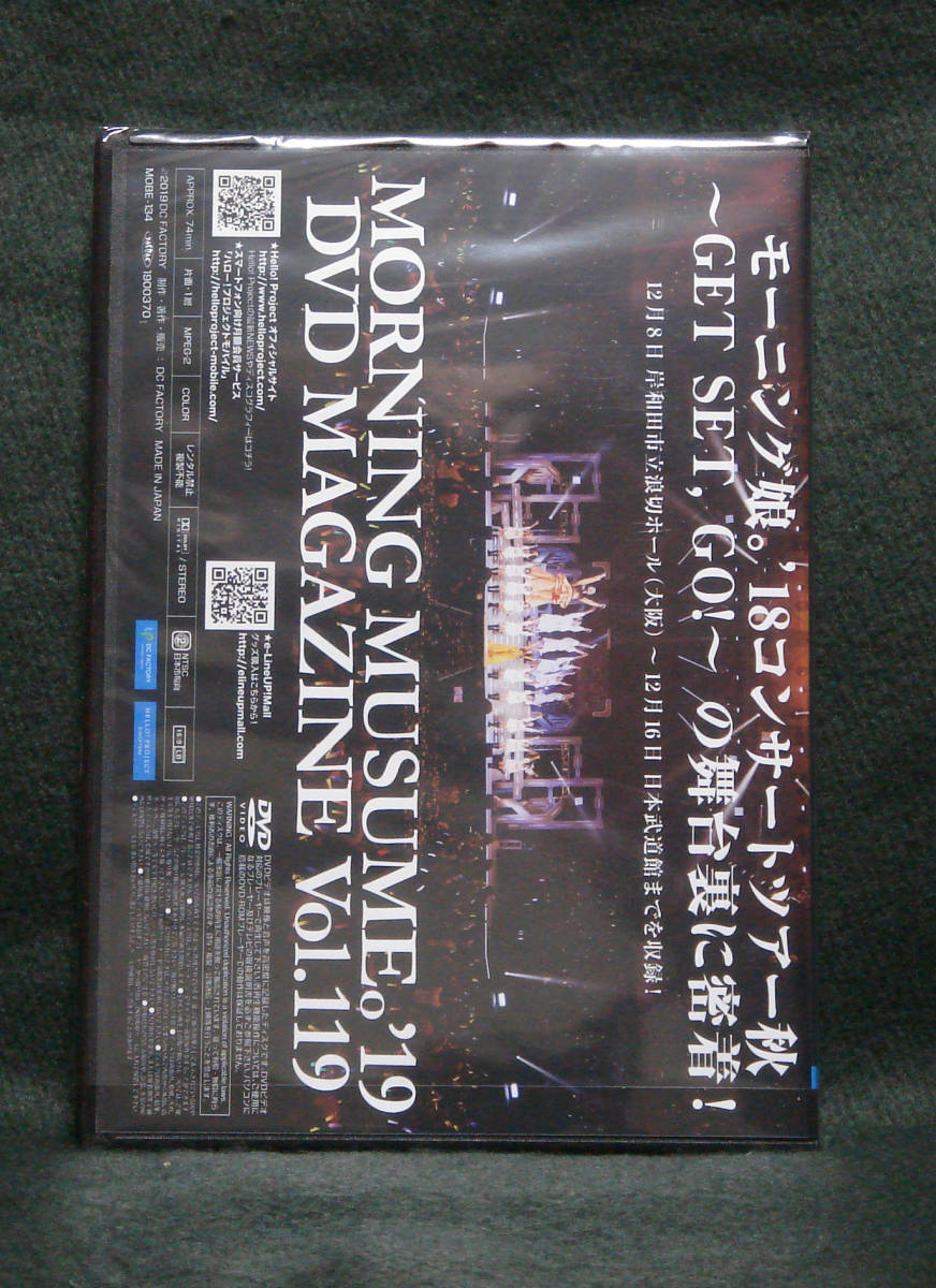 ☆★ モーニング娘。'19 DVDマガジン Vol.119 美品中古 ★☆ _画像2
