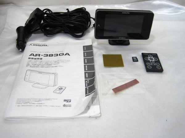 M2-361●中古 Cellstar ワンボディータイプ GPS レーダーディテクター AR-383GA レーダー