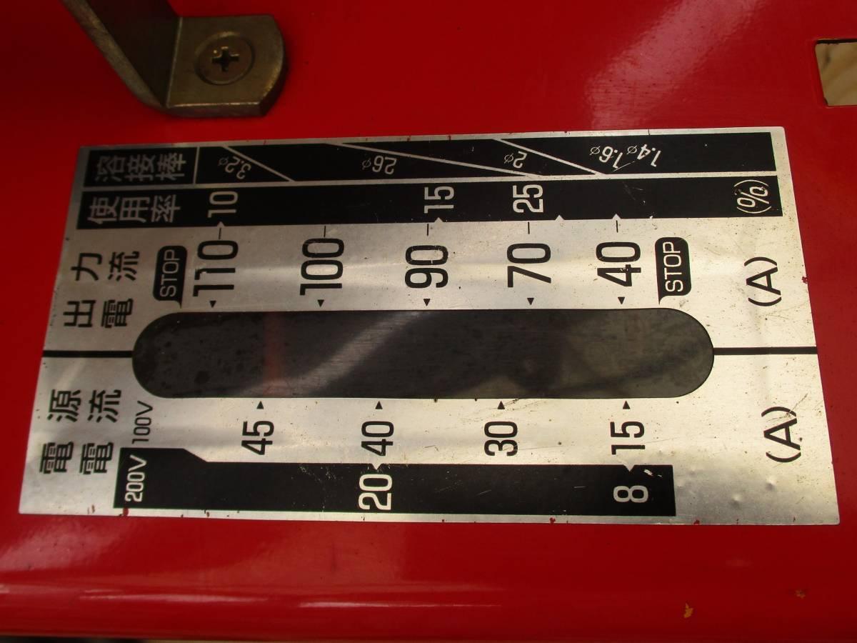 スター電器 交流アーク溶接機 SSY-122R スズキッド レッドゴー120 100/200V 60Hz 40~110A_画像5