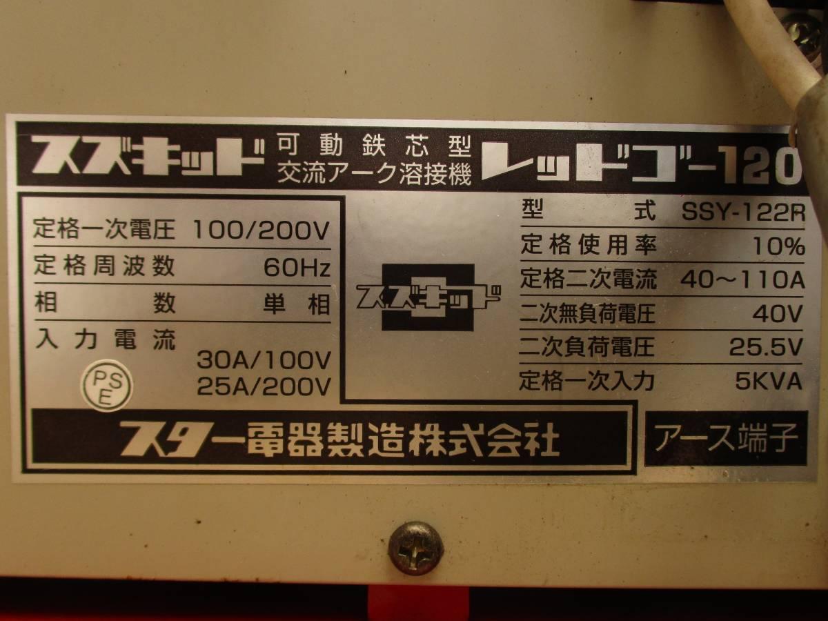 スター電器 交流アーク溶接機 SSY-122R スズキッド レッドゴー120 100/200V 60Hz 40~110A_画像7