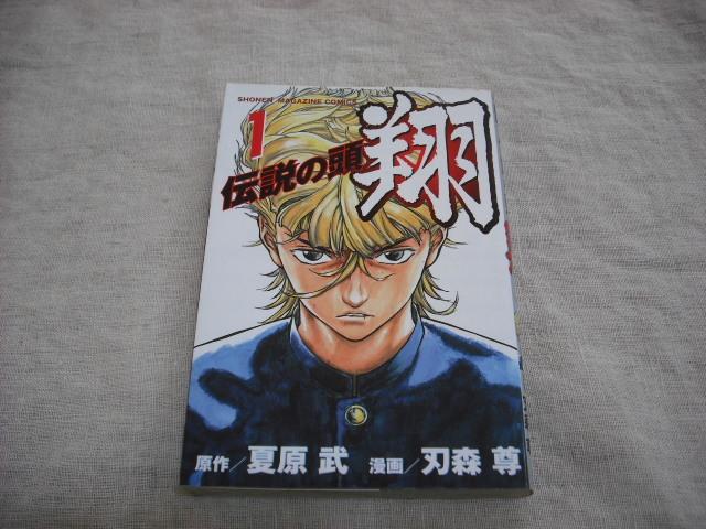 伝説の頭 翔(1) マガジンKCShonen magazine comics/刃森尊(著者) _画像1