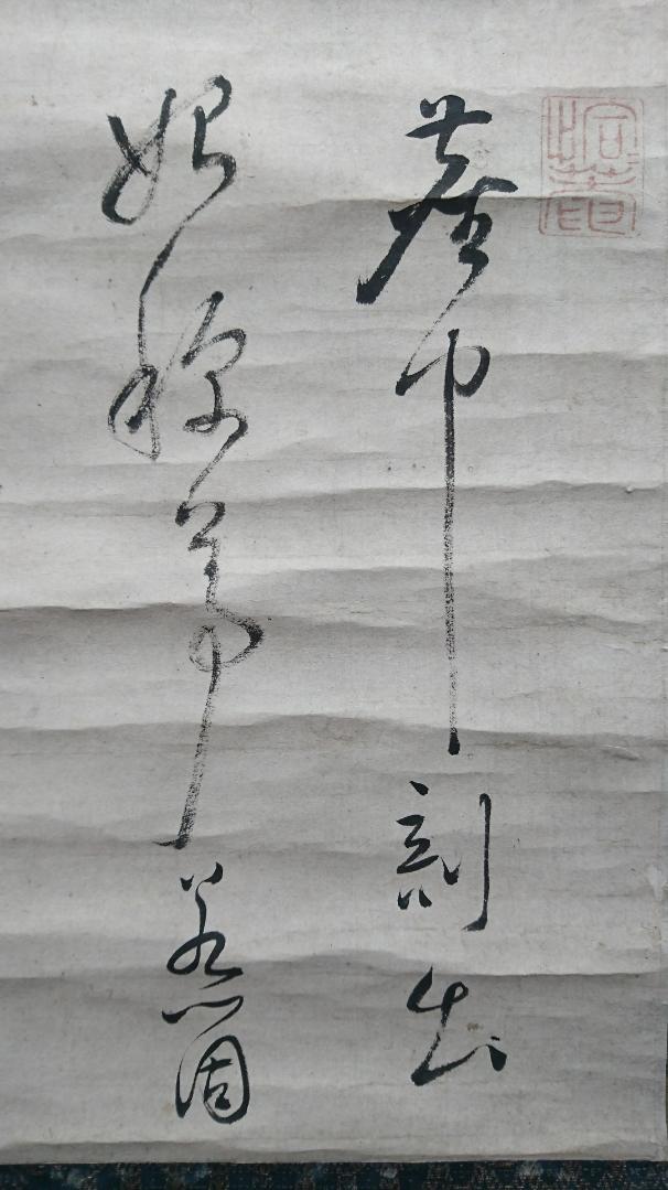 【掛け軸】 黄檗宗 独立性易 「六行書」 蔵出し品 肉筆保証  渡来禅僧 中国人 _画像5