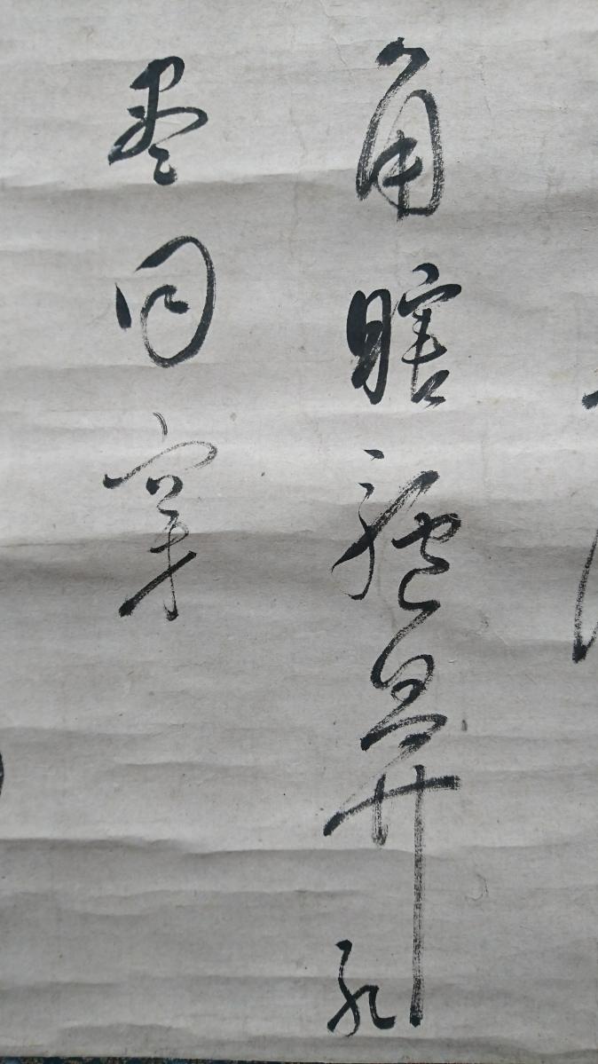 【掛け軸】 黄檗宗 独立性易 「六行書」 蔵出し品 肉筆保証  渡来禅僧 中国人 _画像7