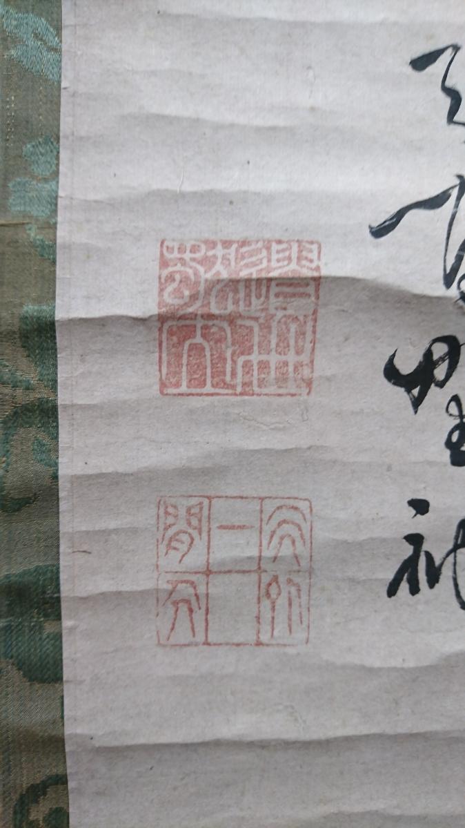 【掛け軸】 黄檗宗 独立性易 「六行書」 蔵出し品 肉筆保証  渡来禅僧 中国人 _画像3