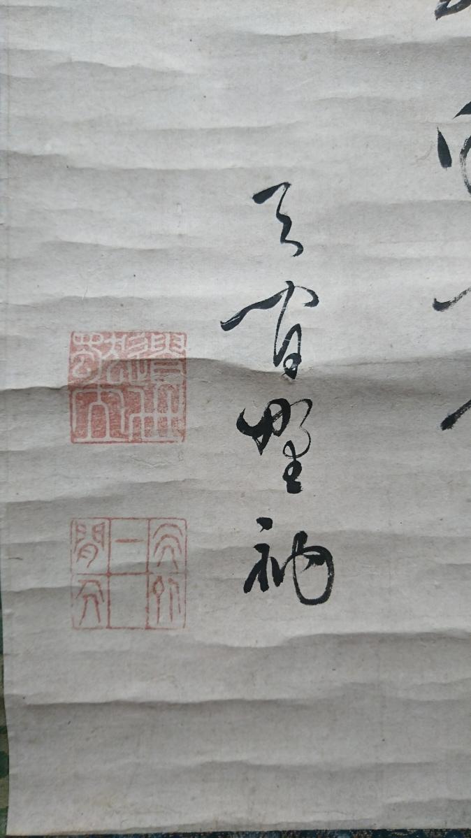 【掛け軸】 黄檗宗 独立性易 「六行書」 蔵出し品 肉筆保証  渡来禅僧 中国人 _画像4