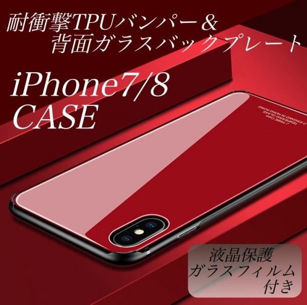 数量限定 耐衝撃TPUバンパー 背面ガラスプレート 高級 バンパー iPhone7/8 全面保護 耐衝撃 カバー 強化ガラスフィルム 赤 AHP32レッド8
