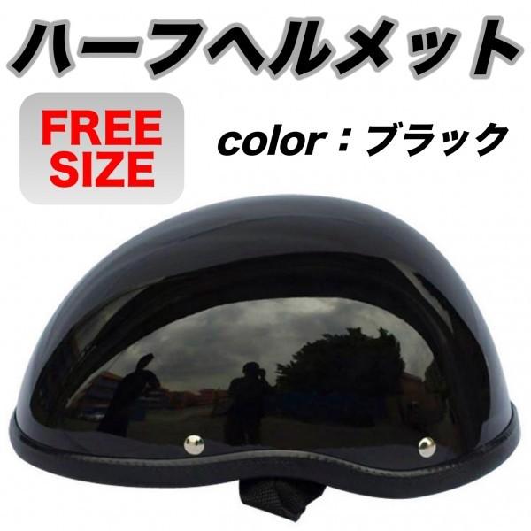 装飾用 ヘルメット ダックテール ハーフ 半ヘル 半帽 ジョッキー フリーサイズ ハーレー チョッパー 光沢 艶有り 黒 OM58ブラック