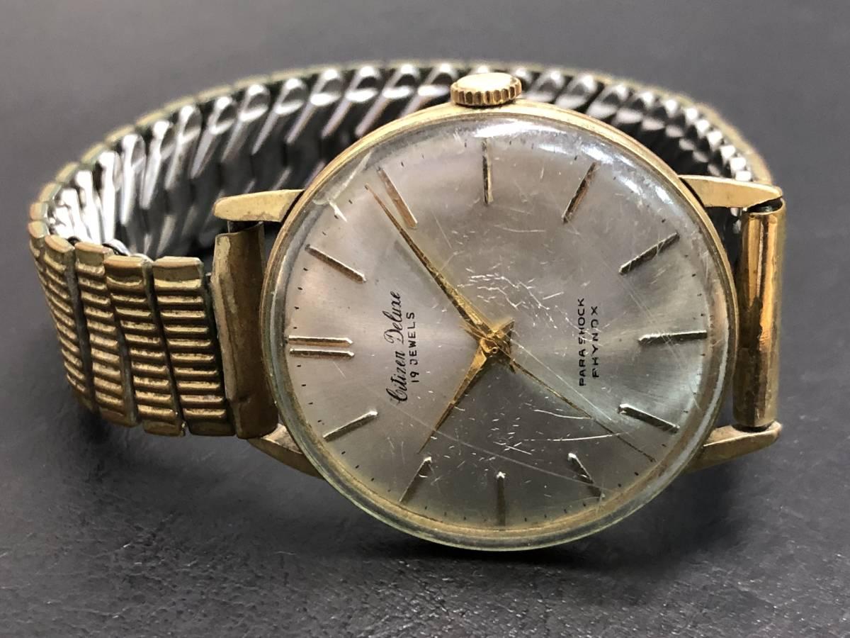 1円~ シチズン DELUXE 19石 腕時計 手巻き 14K張り ゴールド レディース CITIZEN